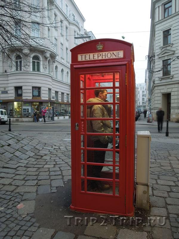Лондонская телефонная будка около Дома Хундертвассера, Вена