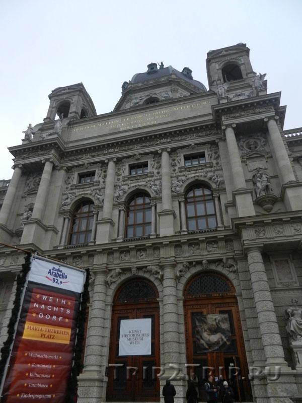 Фасад Музея Истории Искусств, Вена