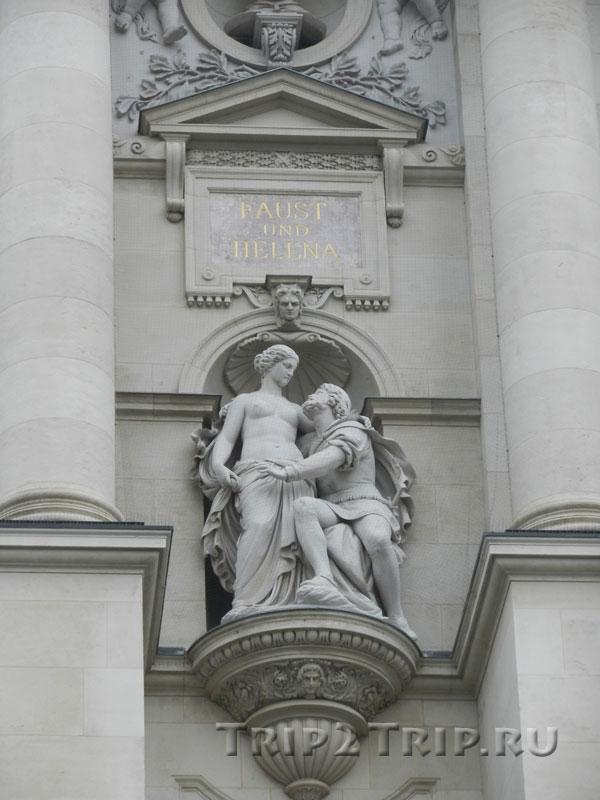 Фауст и Елена, скульптура на фасаде музея, Вена