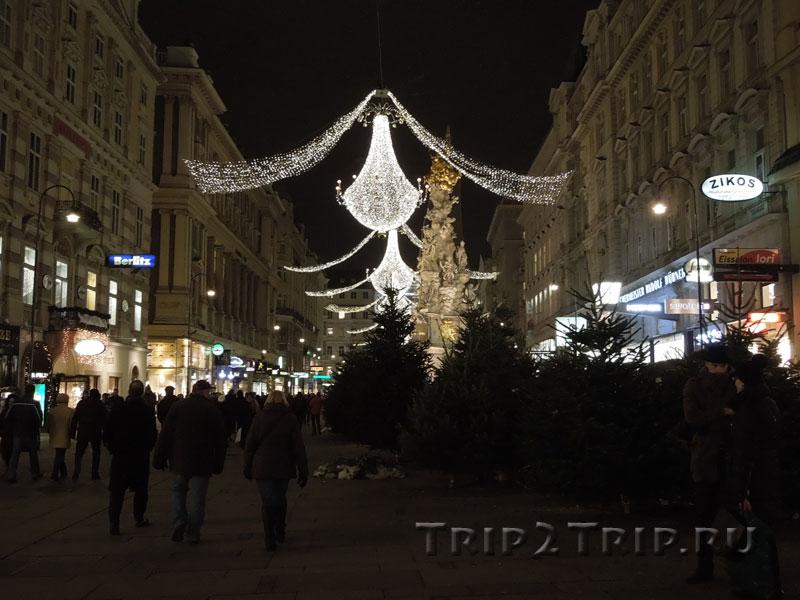 Рождественский Грабен с ёлочным базаром, Вена