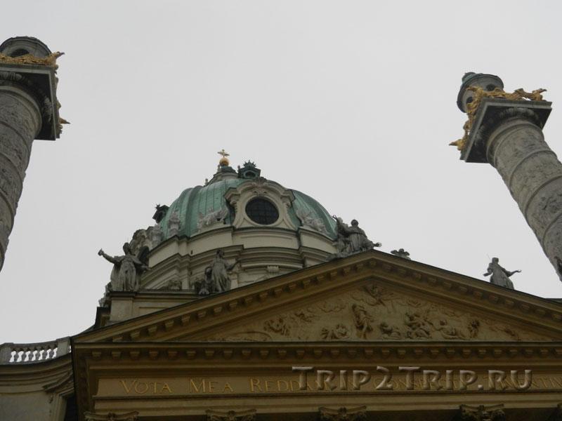 Купол и фронтон Карлскирхе, Вена