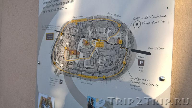 План Эгисхайма, вывешенный в инфоточке. Франция