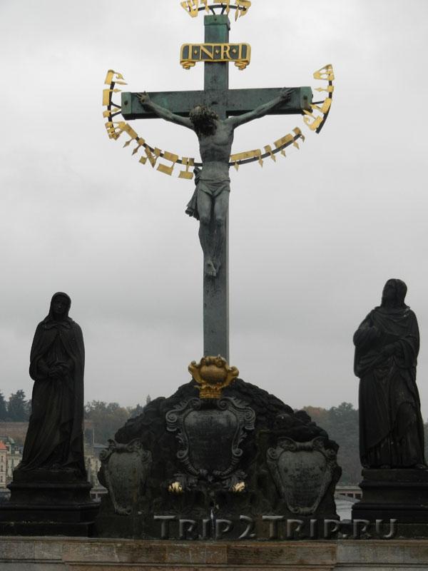 Распятие, Карлов Мост, Прага.