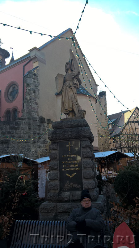 Памятник погибшим на двух Мировых Войнах. Рыночная площадь, Эгисхайм.