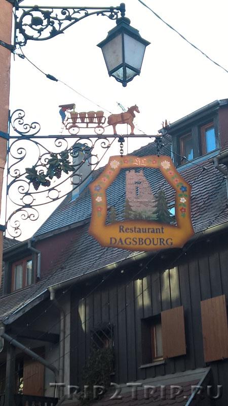 Вывеска в Эгисхайме, Эльзас.
