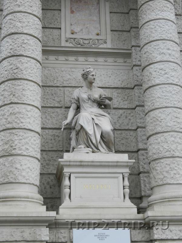 Аллегория Живописи, фасад музея, Вена