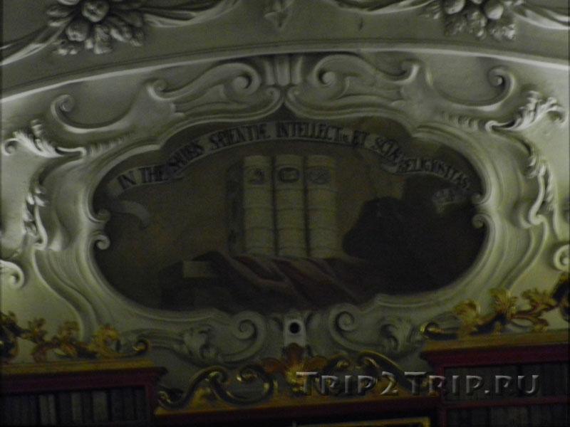 Теологический зал Страговского монастыря, Прага