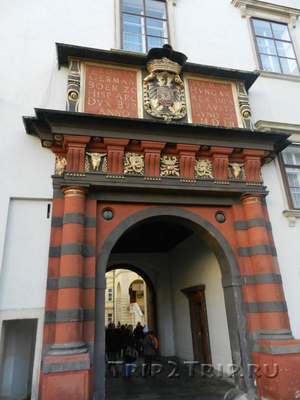 Швейцарские ворота, Хофбург, Вена