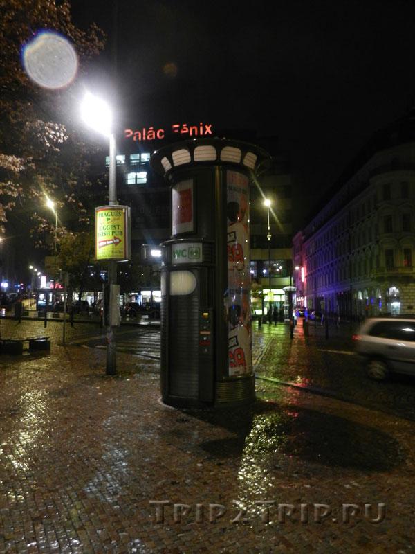 Туалет, Вацлавская площадь, Прага