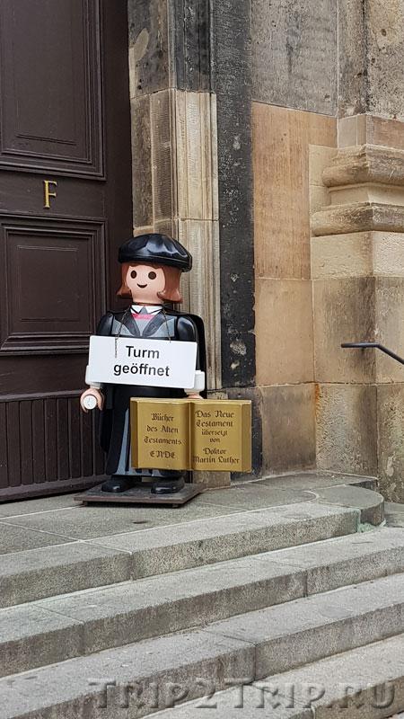 Вот такая фигурка Мартина Лютера в виде Лего у Кройцкирхе, Дрезден