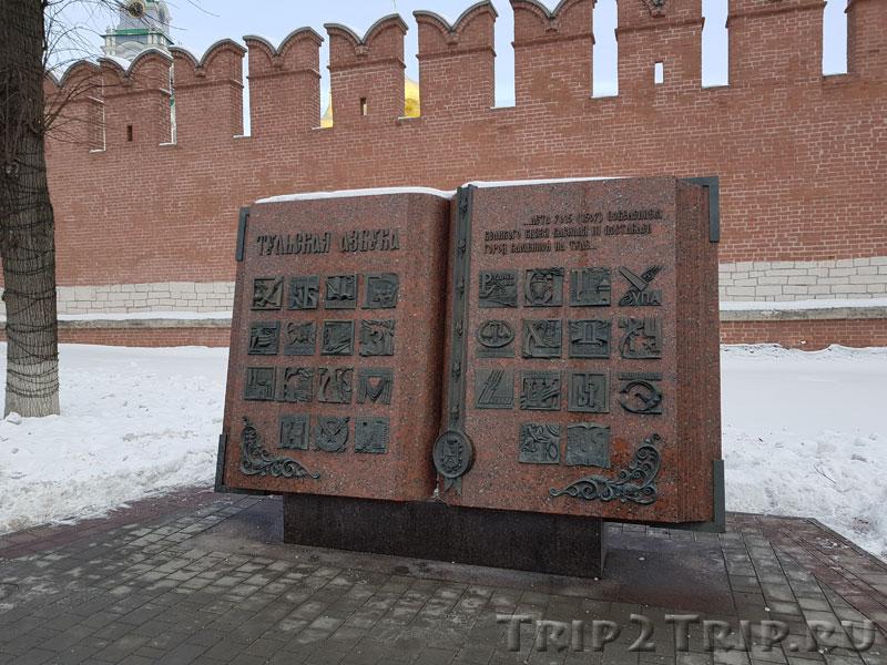 Тульская азбука у кремлёвской стены, Тула