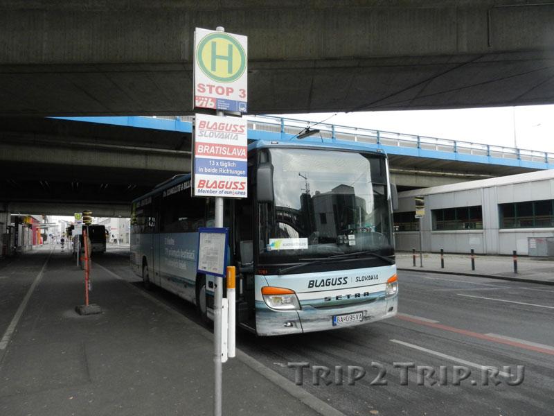 Автосбус Вена - Братислава, венский автовокзал