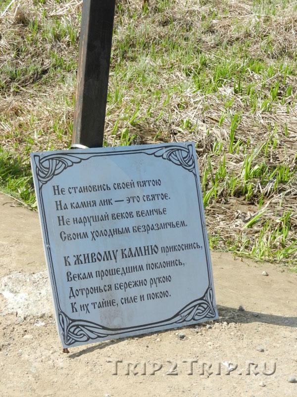Табличка около Синего Камня, Переславль-Залесский