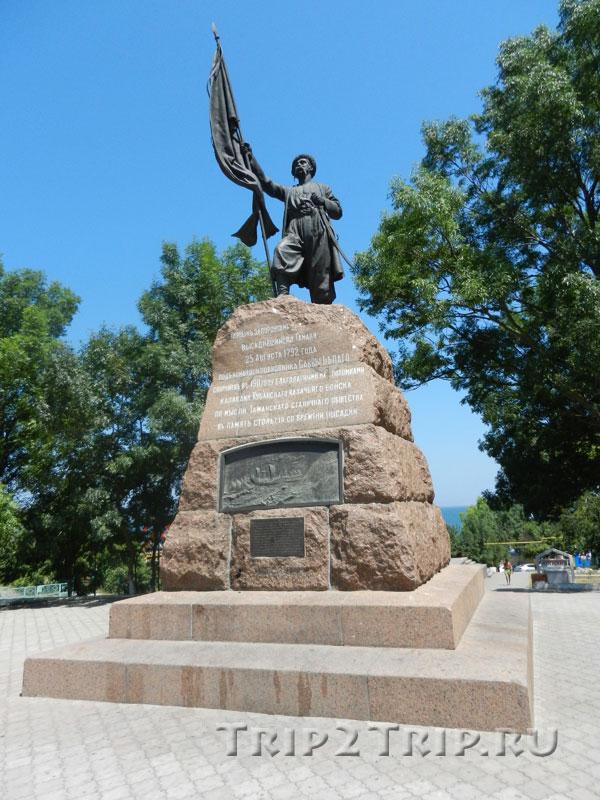 Памятник первым запорожцам-поселенцам, Тамань