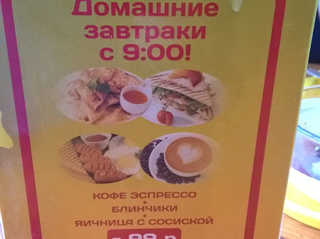 "Столовая ""Лимпопо"", Кострома"