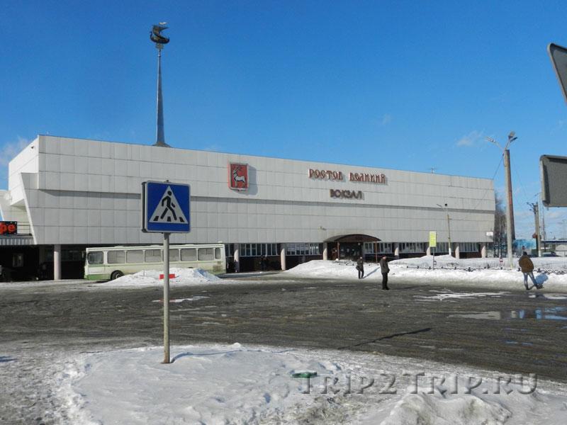 ЖД вокзал, Ростов Великий