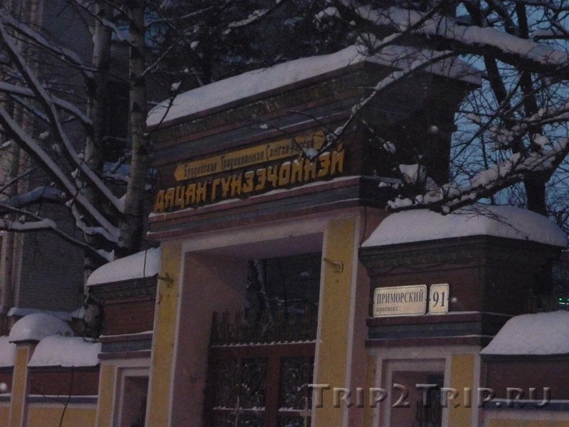 Дацан Гунзэчойнэй, Старая деревня, Санкт-Петербург
