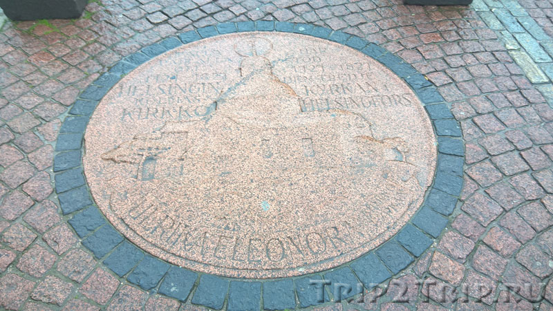 Памятный медальон о кирхе Ульрики Элеонор, Сенатская площадь, Хельсинки