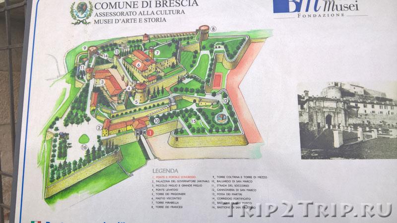 Карта замка, Брешиа