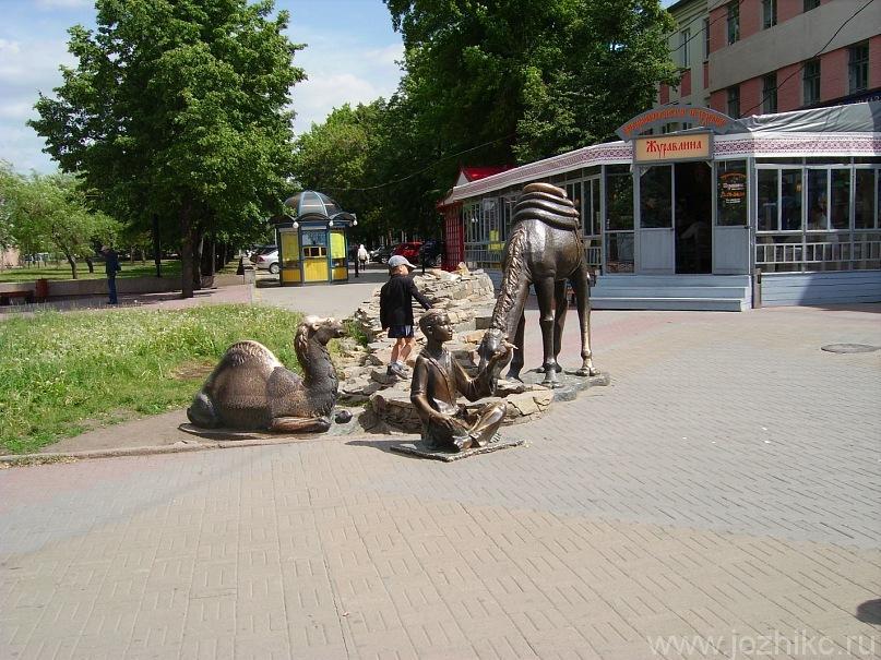 Мальчик с верблюдами, Кировка (Челябинский арбат)