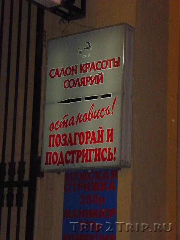 Солярий креативно завлекает, Васильевский Остров, Санкт-Петербург