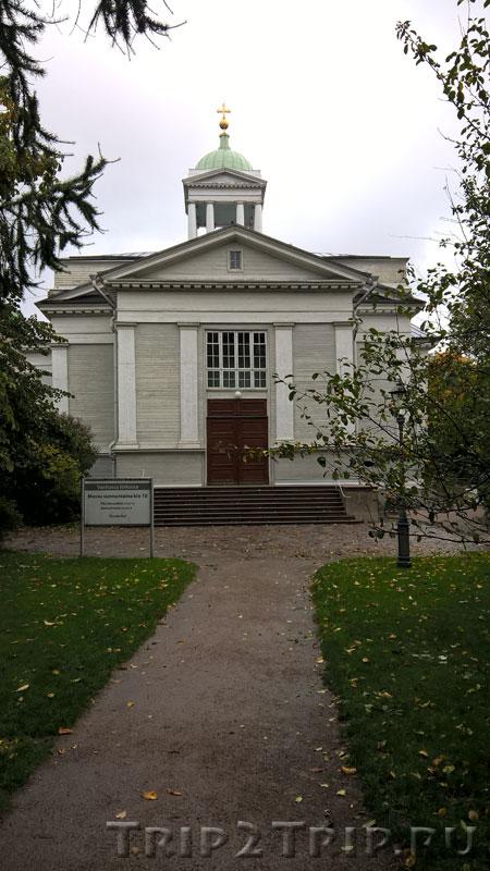 Старая кирха, Староцерковный парк, Хельсинки