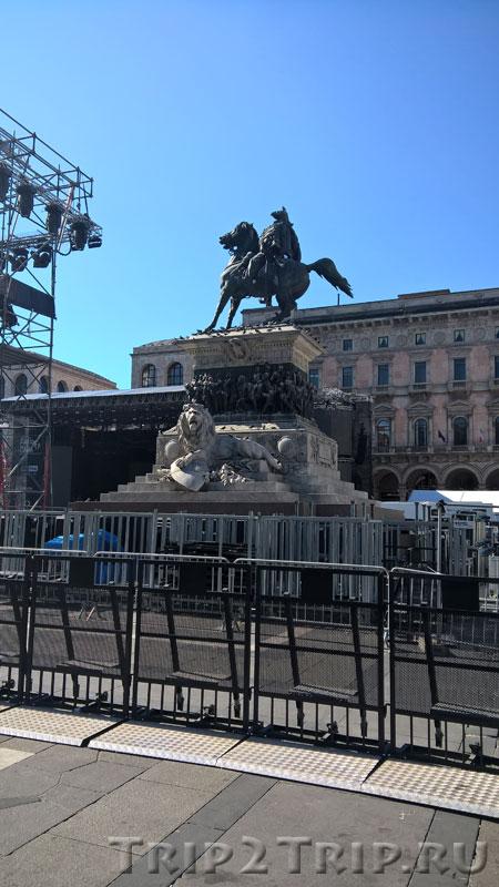 Конный памятник Виктору Эммануилу II, Соборная площадь, Милан