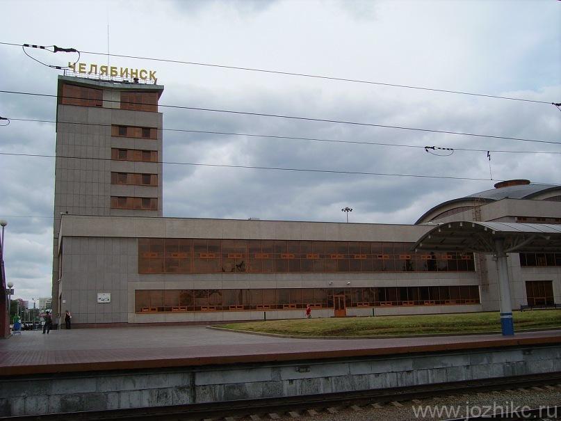 Железнодорожный вокзал, Челябинск