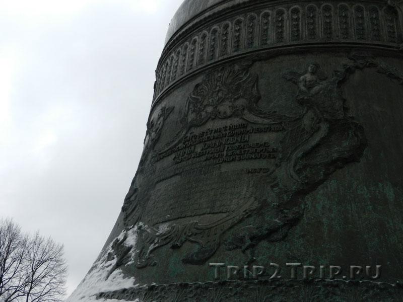 Царь-колокол, Кремль, Москва