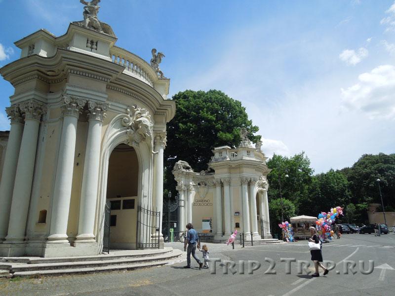 Главные ворота, Зоопарк, Рим