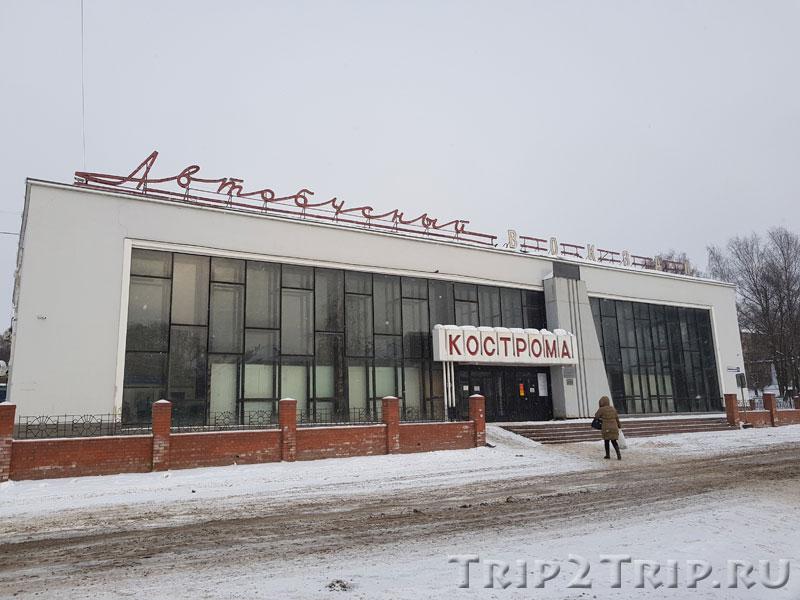 Костромской автовокзал