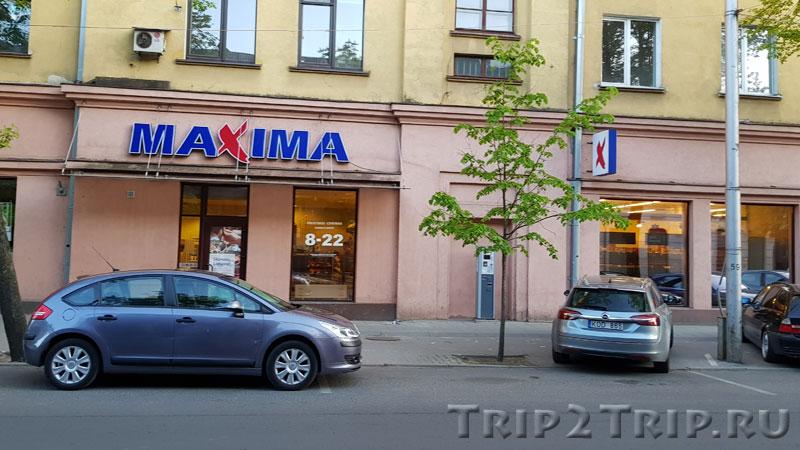 Супермаркет Maxima на улице Кестучо, Каунас
