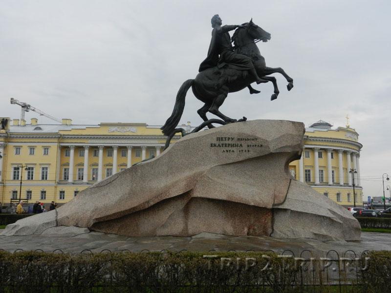 Медный Всадник, Сенатская площадь, Санкт-Петербург
