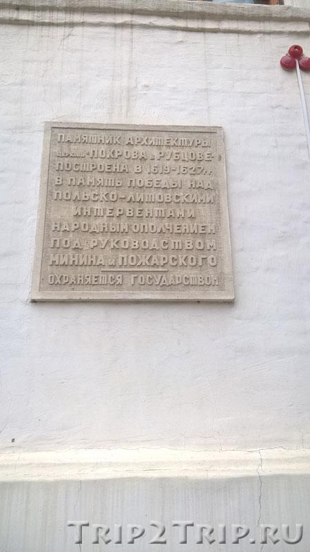 Храм Покрова в Рубцове, Москва