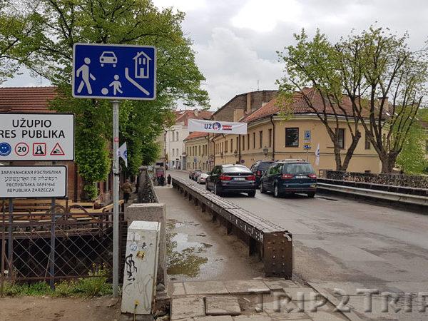 Мост, ведущий в Ужупис, Вильнюс