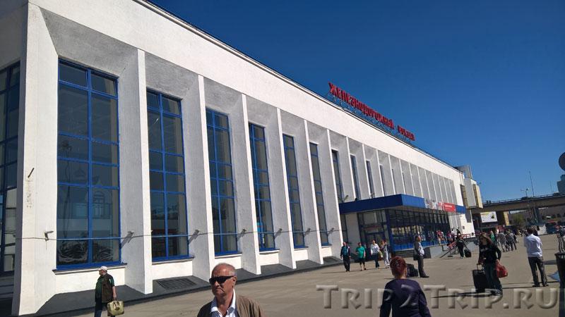 ЖД вокзал, Нижний Новгород