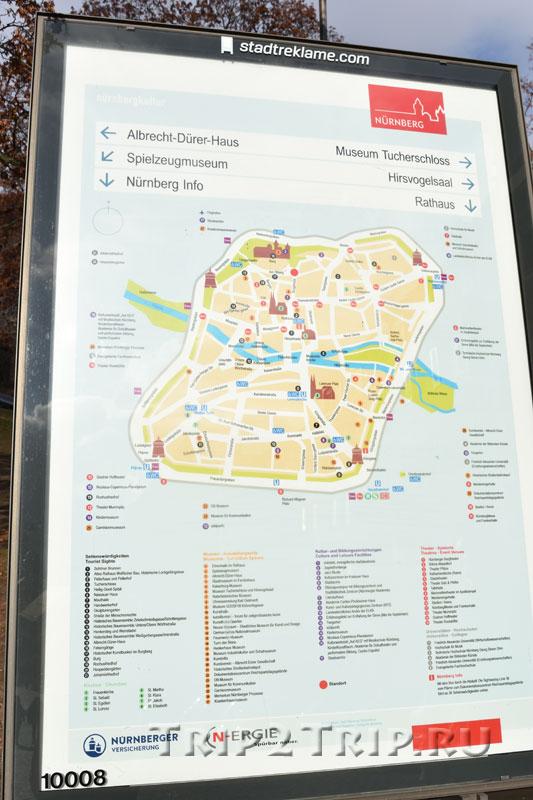 Информационный стенд с основными достопримечательностями Нюрнбергами