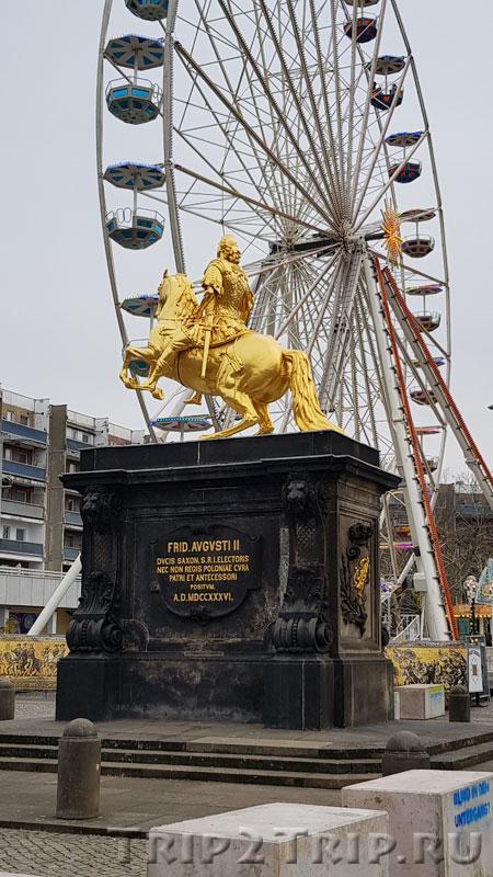 Золотой Всадник, Нойштадт, Дрезден