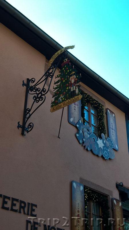 Магазин ёлочных Käthe Wolhfahrt, Риквир