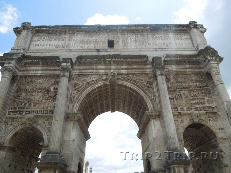 Триумфальная арка Септимия Севера, римский Форум