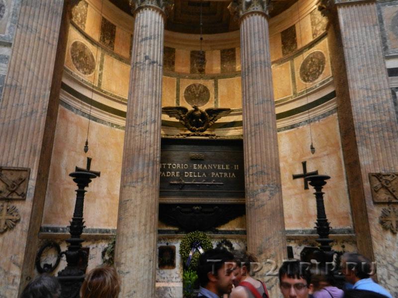Могила Виктора Эммануила II в Пантеоне, Рим