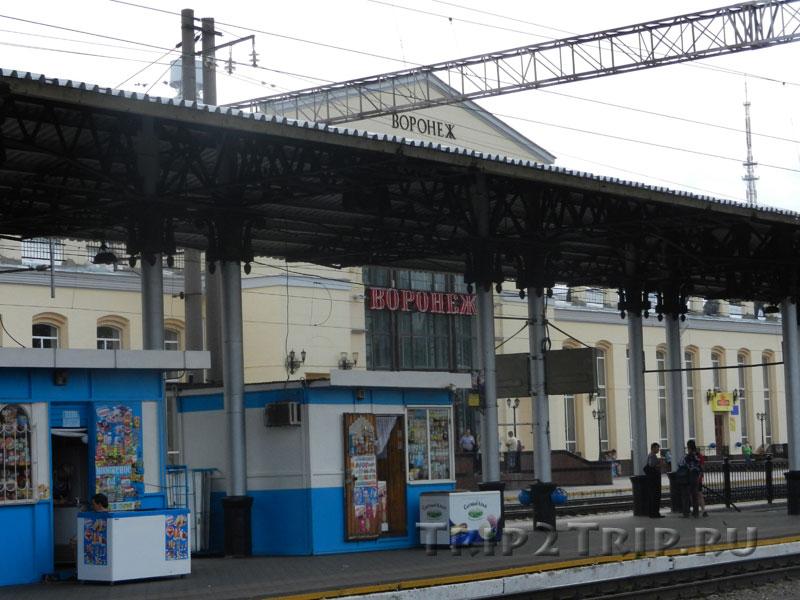 Железнодорожный вокзал, Воронеж