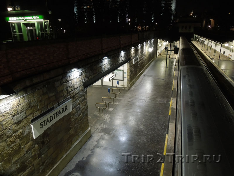 "Станиця метро ""Штадтпарк"", Вена"