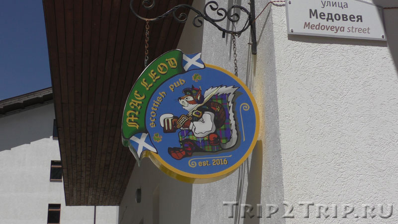 Вывеска паба на улице Медовея, горная олимпийская деревня на Розе Плато, Эсто-Садок