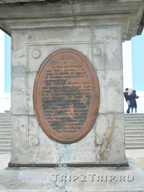 Надпись на обелиске, Троице-Сергиева лавра, Сергиев-Посад