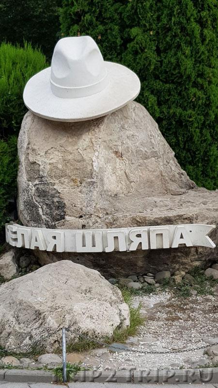 Памятник Белой Шляпе, Анапе