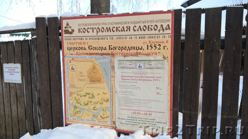 """скансен """"Костромская слобода"""""""