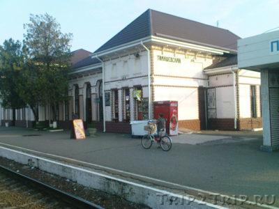 Железнодорожная станция Тимашёвская, Тимашёв