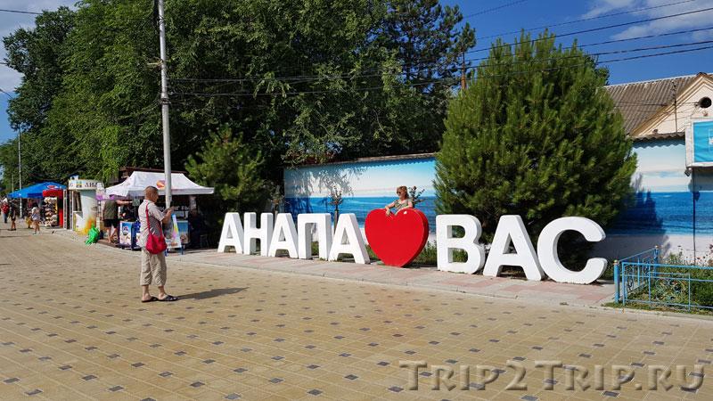 """Надпись """"Анапа love вас"""", Торговые ряды, Анапа"""