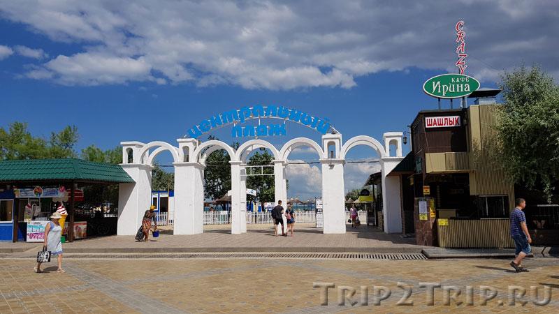 Вход на Центральный пляж, Набережная улица, Анапа